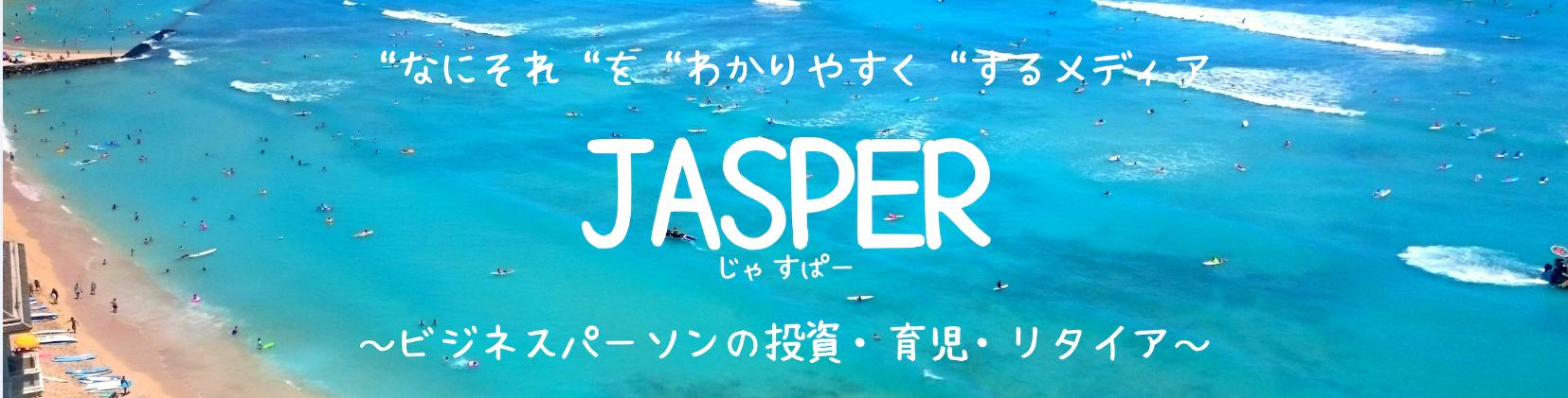 """""""なにそれ""""を""""わかりやすく""""するメディア JASPER"""
