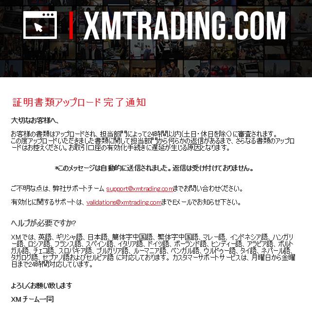 XM FX 口座開設 有効化