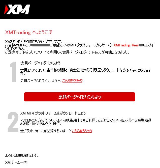 XM FX 口座開設